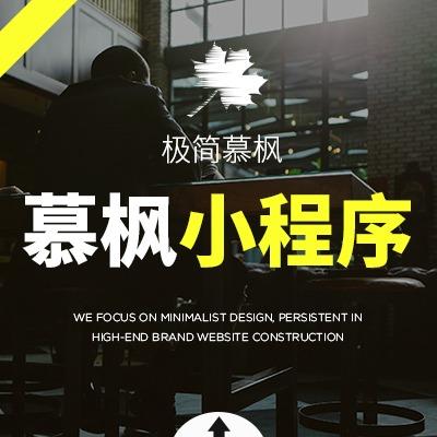【极简慕枫】微信小程序定制开发 商城小程序开发 官网小程序