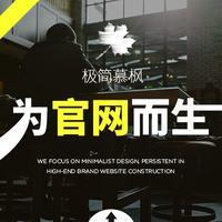 【极简慕枫】企业网站制作/网站建设/网站定制开发/网页设计