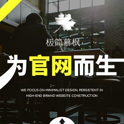 【极简慕枫 】豪华HTML5响应式企业网站建设 定制网站建设