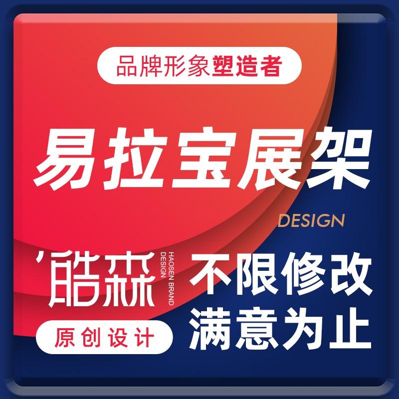 门型展架 设计 易拉宝X型展架会展活动展架促销展架海报 设计 广告设