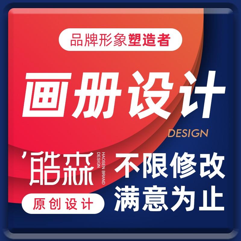 企业画册 设计 公司宣传册 设计 产品手册说明书 设计 毕业纪念册