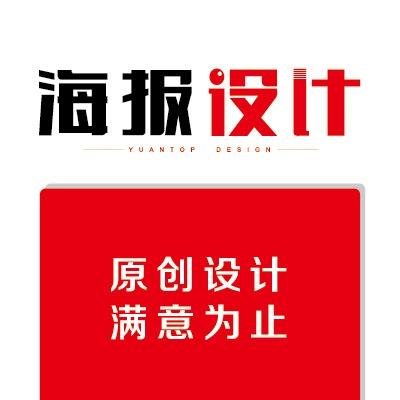 【海报设计】原创海报/活动宣传海报/网页海报设计