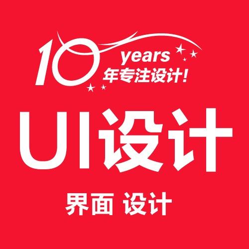 移动应用ui设计界面设计产品小程序软件系统app界面UI设计