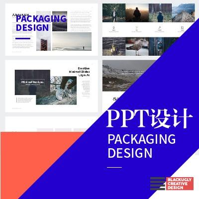 上海苏州原创高端PPT设计PPT美化PPT修改原创PPT制作
