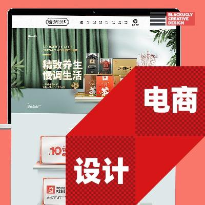 电商设计  天猫淘宝京东店铺装修 首页设计 详情页设计/排版