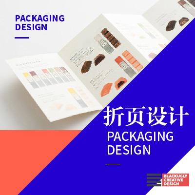 上海中高端DM单页设计二折页设计三折页设计产品画册宣传单设计