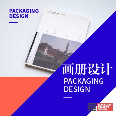 上海北京高端平面画册设计企业品牌宣传册产品手册排版内刊杂志