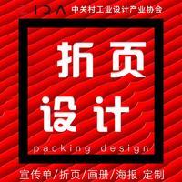 宣传单设计 折页设计 宣传单张设计 三折页 对折页 画册