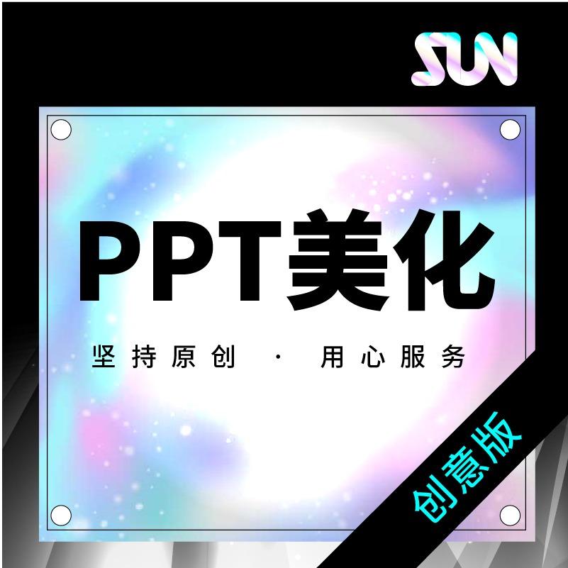 IT行业科技行业文化教育发布会庆典仪式PPT美化设计创意设计
