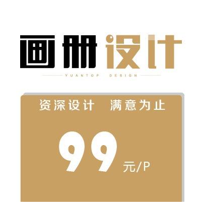 【画册设计】特惠/企业画册/活动手册/金融保险/产品展