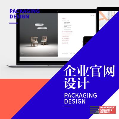 黑丑-品牌官网网页设计/页面设计/企业网站页面设计/UI设计