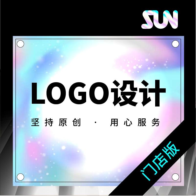 品牌设计logo设计美容建设文化教育企业LOGO设计商标设计