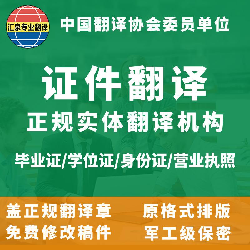 学位证翻译毕业证翻译/营业执照翻译/证书翻译/正规翻译公司