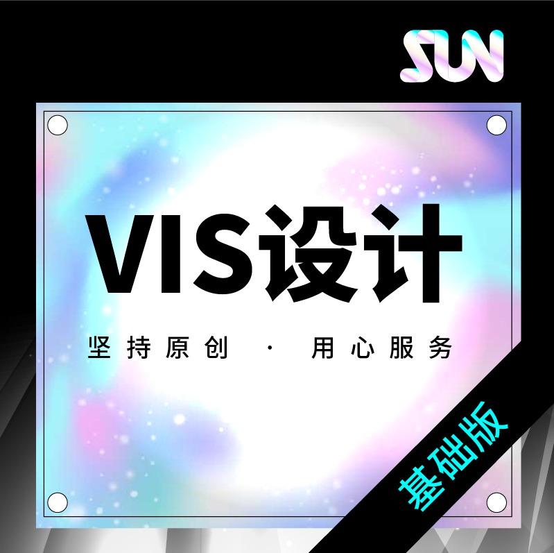 vi设计休闲娱乐餐饮品牌旅游服务互联网科技教育公司形象VIS