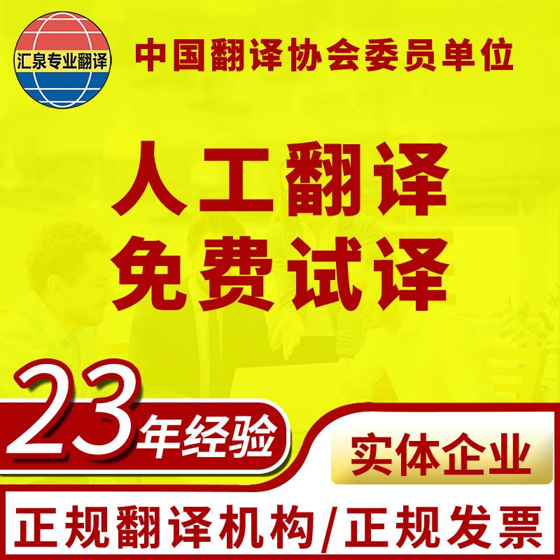 翻译外文/翻译供应商/翻译外包/翻译校对/翻译润色/翻译工场