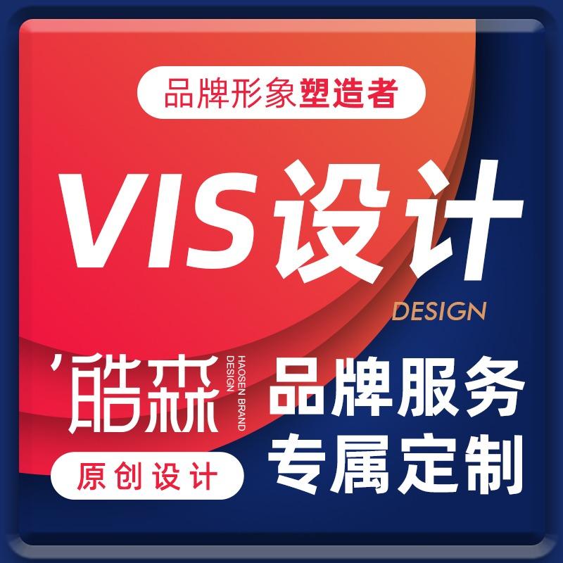 VI设计/VIS设计/VI系统设计/企业视觉识别系统设计升级