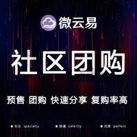 微信社区拼团社区团购新零售社区拼团电商系统社区拼团小程序系统