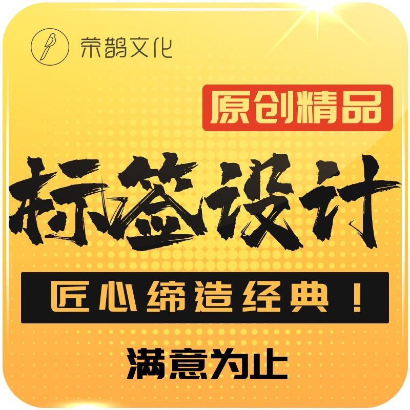 总监标签设计食品包装茶叶农特产品标签设计包装袋标签设计
