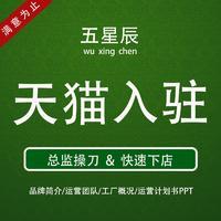 【天猫代办专业团队操作】开店入驻 品牌 运营计划书PPT指导