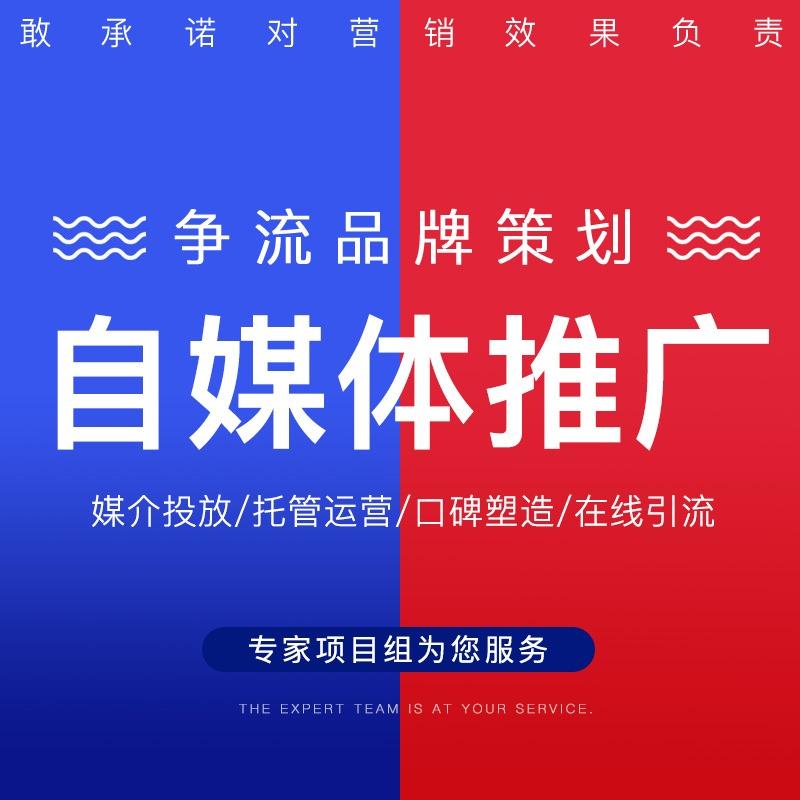 新媒体自媒体搜狐号百度百家号天天快报一点资讯代运营销推广