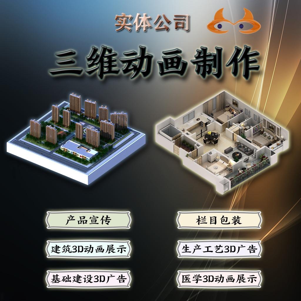 三维动画制作建筑漫游地产楼盘VR3d建模工业建模工艺建模