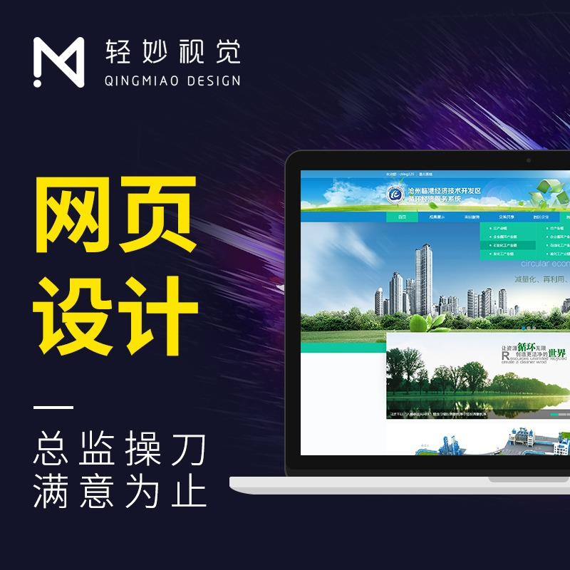 企业建设官方科技网站UI设计美工响应式页面教育专题H5落地页