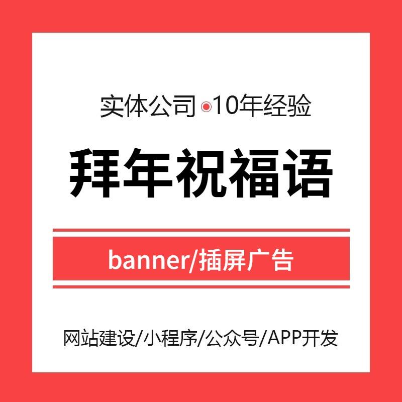 春节拜年祝福语新年送祝福文案音乐休闲娱乐流量主小程序开发