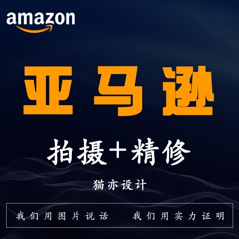 亚马逊图片设计拍摄亚马逊产品精修A+页面设计制作英文图片设计