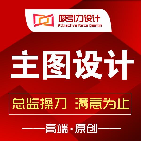 淘宝天猫京东宝贝商品主图海报banner店招海报 设计 网店装修