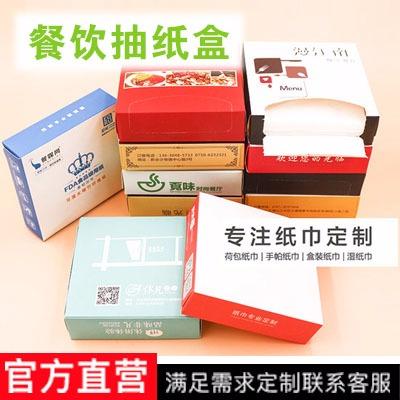 外卖餐饮抽纸盒纸巾盒定做纸巾盒印刷