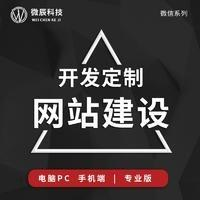 手机电脑PC端企业公司展示版网站设计购物电商教育访站搭建定制