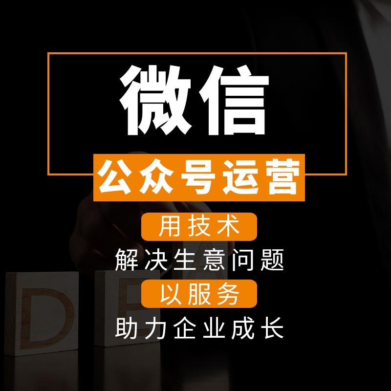 微信公众号营销代运营网络推广文案发布短视频整合营销朋友圈广告