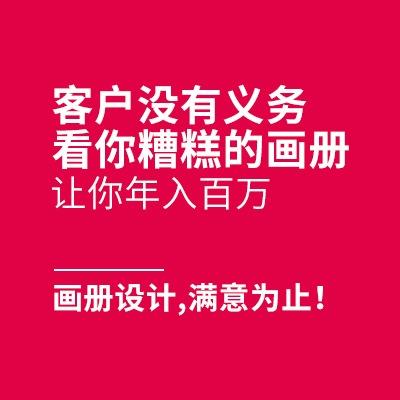 宣传画册设计产品画册企业宣传册招商手册公司样本设计说明书设计