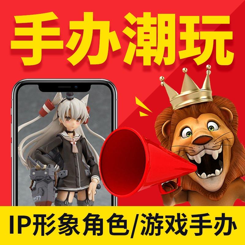 IP周边延展创意设计制作、玩偶、IP潮玩建模渲染、3D短视频
