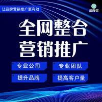 广州全网整合 营销 品牌 策划 口碑传播公司产品网站百度网络媒体推广