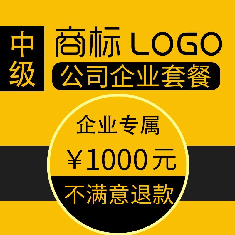 【企业型LOGO设计】不满意退款成都企业政府景区品牌化商标