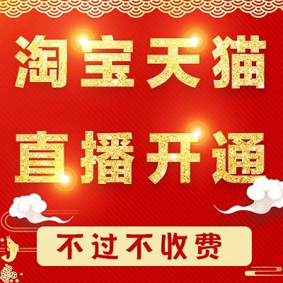 电商直播运营京东天猫淘宝直播达人店铺全球购直播图文短视频营销