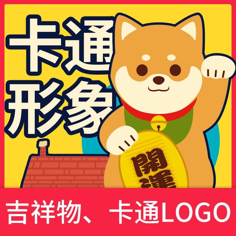 IP卡通形象设计微信表情包Q版手绘吉祥物三视图企业卡通形象