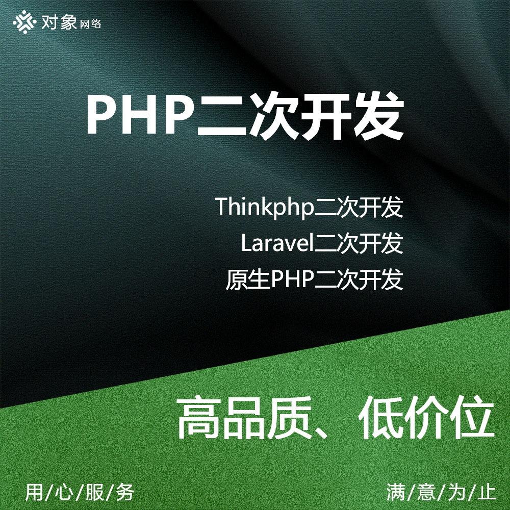 PHP二次开发/网站二次开发/后台接口开发/API修改