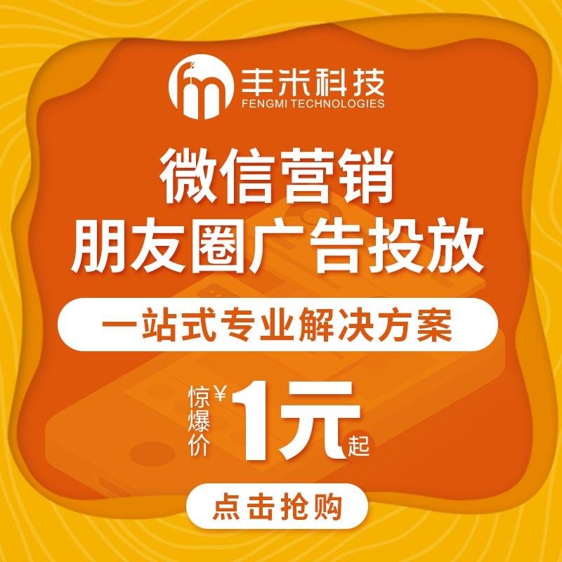 微信朋友圈广告公众服务号活动门店产品推广引流大数据精准营销