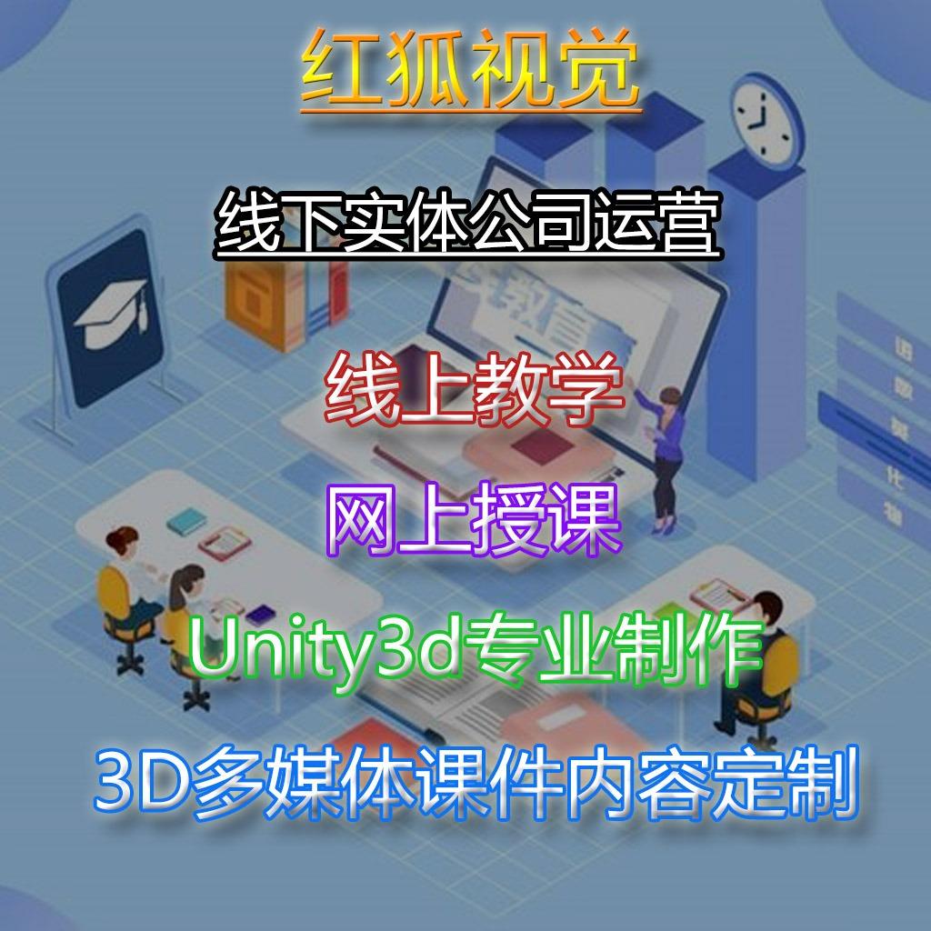 网上教学系统开发网上授课3D多媒体课件内容定制支持手机网页