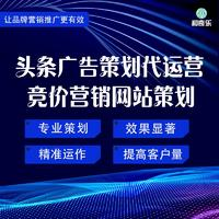 上海今日头条代运营软文广告 策划 发布头条号发布竞价营销网站 策划