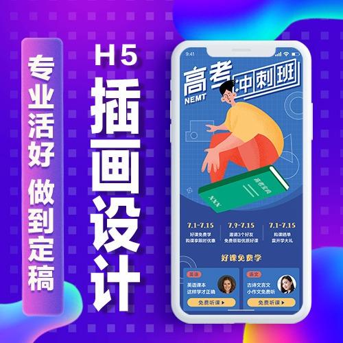 【插画设计】H5插画设计 手绘插画 矢量插画 活动海报插画