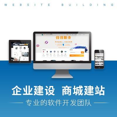 【网站定制开发案例】企业官网建设广告设计黔岸科技