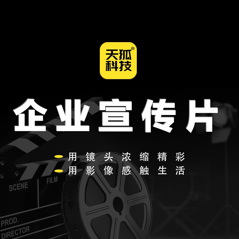 企业宣传广告视频企业策划纪录片企业活动专题片年会记录视频