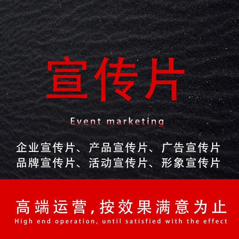 企业宣传片/产品宣传片/广告宣传片/品牌宣传片/活动宣传片