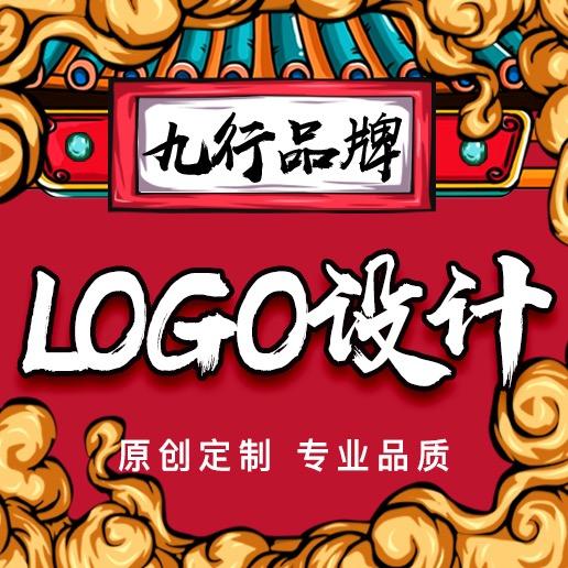 【顶配LOGO设计】原创LOGO设计 商标高端定制 企业标志