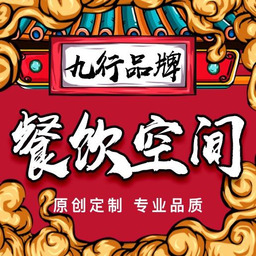 【餐饮店铺】SI空间设计  奶茶川菜快餐火锅超市连锁装饰装修