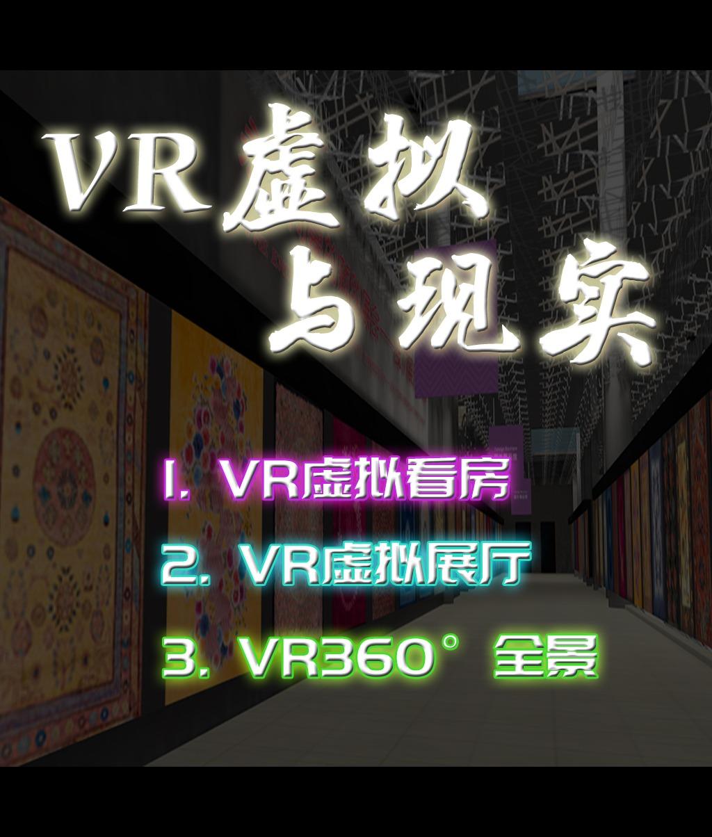 360度720度全景拍摄vr全景漫游虚拟展厅虚拟展馆虚拟看房