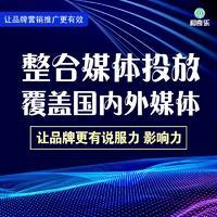 深圳公司品牌公关维护媒体发布投放广告代发代运营网络知名门户网